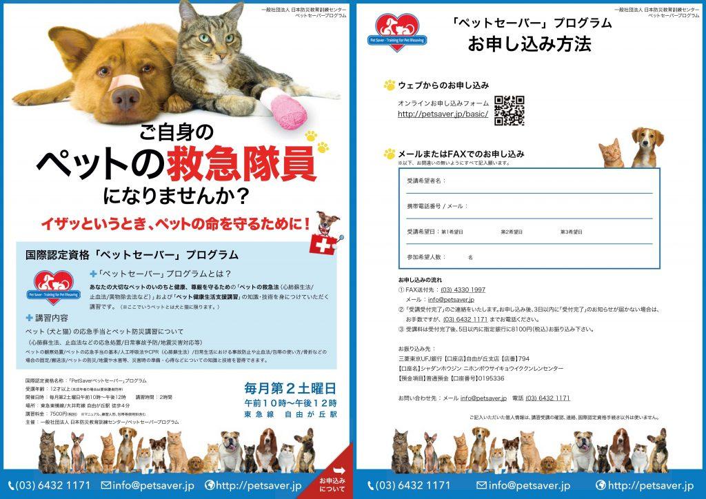 ペットの救急法ならペットセーバープログラム